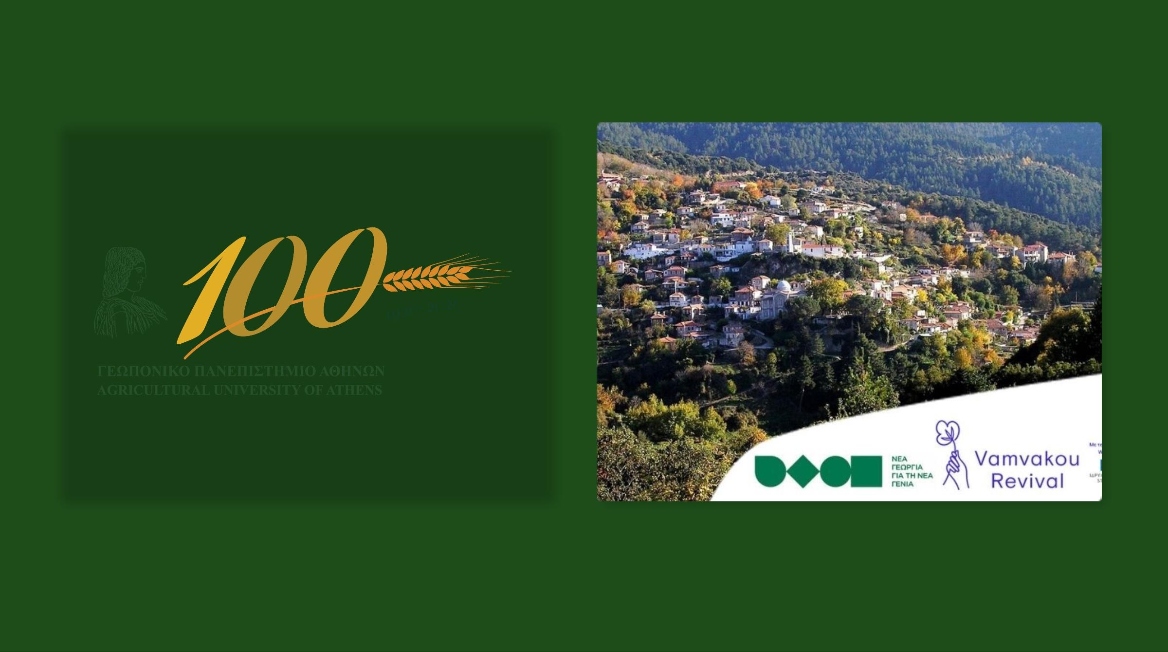Το ΓΠΑ στην δράση υποστήριξης της Aγροτικής Aνάπτυξης στη Βαμβακού Λακωνίας και του Πάρνωνα